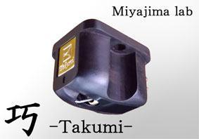 miyajima lab takumi cellule cartridge audiophile vinyl