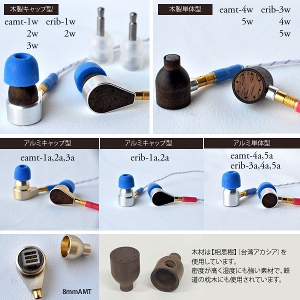 obravo eamt headphones in-ear audiophile